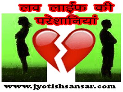 love life ke liye jyotish samadhan