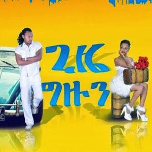 Ethiopian movie birr part 1 - Watch the originals episode 1 project