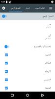 تطبيق Calls Blacklist (2)