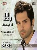 Mohamed Bash-Ana ElMoshtaq