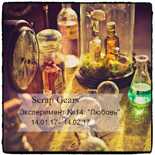 http://scrapgears.blogspot.ru/2017/01/experiment-n14-love.html