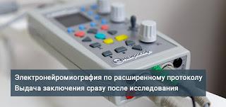 Современная ЭНМГ электронейромиография в Одессе