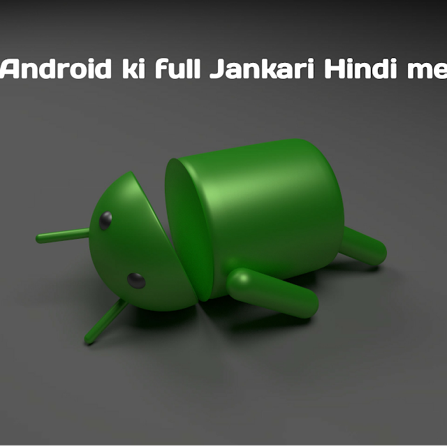 Meaning of android in hindi android kya hota hai?