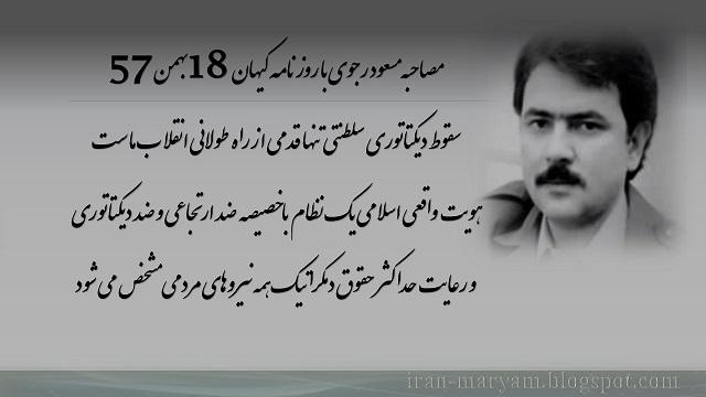 ایران-قسمت هائي ازپیامهای22 بهمن رهبر مقاومت آقای مسعود رجوی