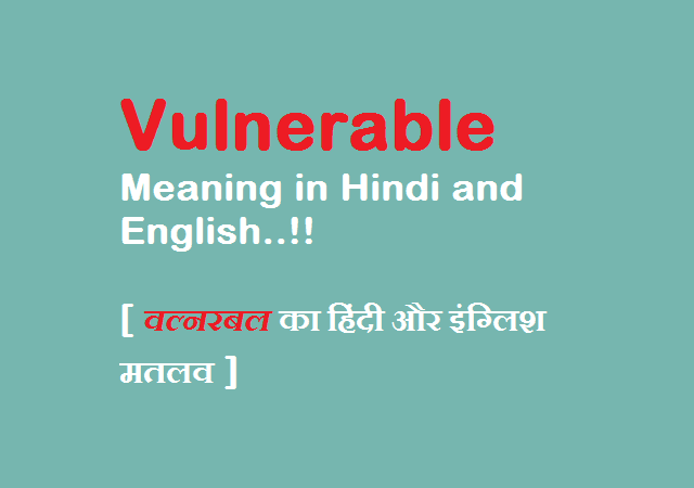 Vulnerable Meaning in Hindi and English
