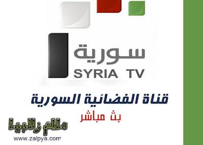 السورية الفضائية البث المباشر