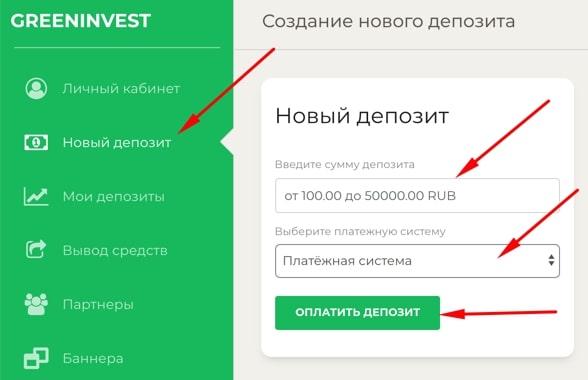 Создание депозита в Рестарт GreenInvest