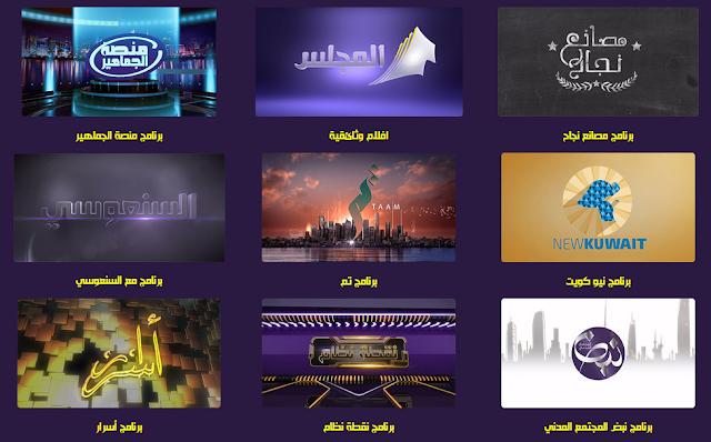 برامج قناة المجلس