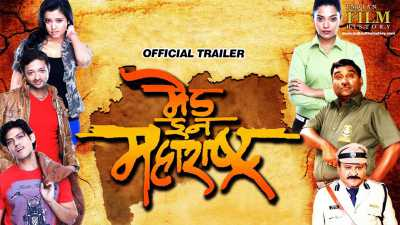 Made In Maharashtra 2016 Marathi 300MB Download WebHD