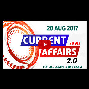 Current Affairs Live 2.0 | 28 AUG 2017 | करंट अफेयर्स लाइव 2.0 | All Competitive Exams