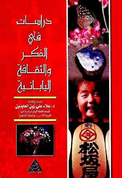 دراسات في الفكر والثقافة اليابانية pdf