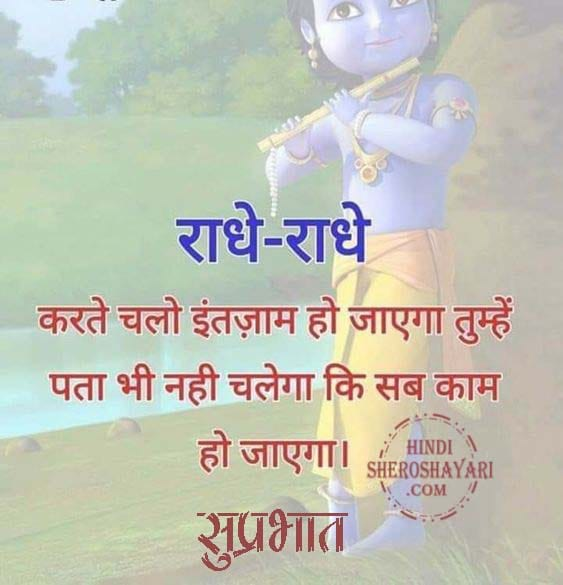 suprabhat images with god