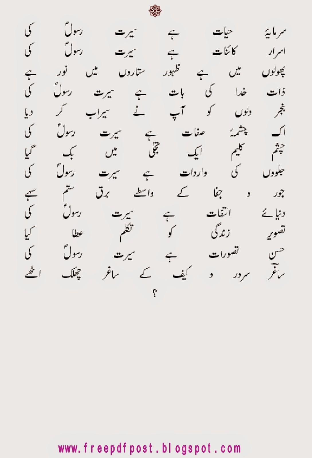 Kulyat E Mohsin Naqvi Pdf
