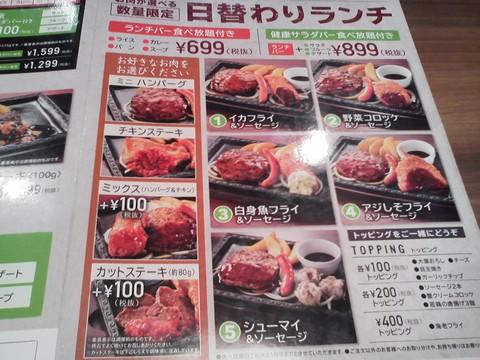 メニュー1 ステーキガスト一宮尾西店4回目