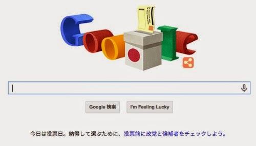 googledoodle日本の衆議院総選挙