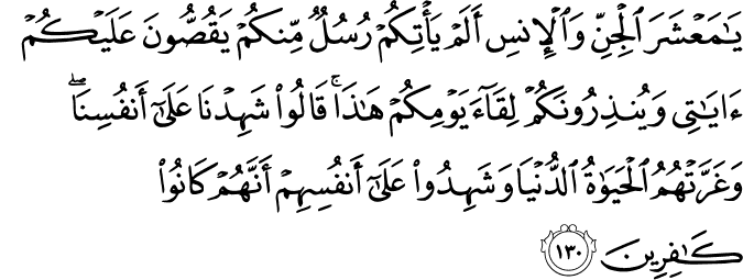 Surat Al-An'am Ayat 130