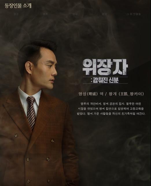 Korean promo stills of Disguiser, a Chinese spy thriller in 1940s - Wang Kai