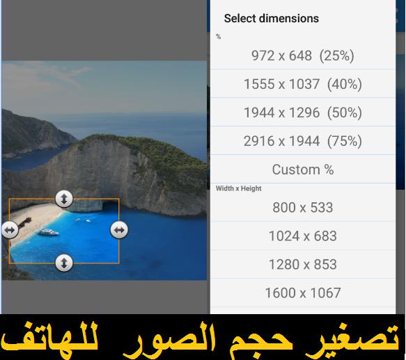 ضغط الصور 2018، تحميل برنامج ضغط الصور للهاتف ، طريقة ضغط الصور للموبايل