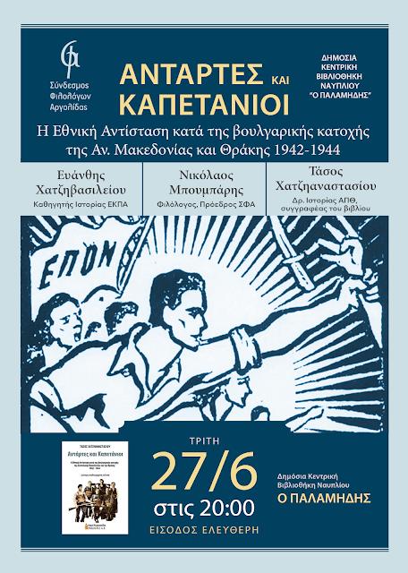 """Παρουσίαση του βιβλίου """"Αντάρτες και Καπετάνιοι"""" του Τάσου Χατζηναναστασίου στη Βιβλιοθήκη """"Ο ΠΑΛΑΜΗΔΗΣ"""""""