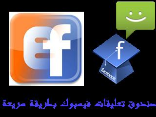 الطريقة الصحيحة لإضافة تعليقات الفيسبوك لمدونات بلوجر