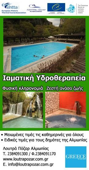 http://www.loutrapozar.com.gr/