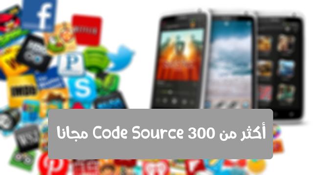 تحميل أفضل مجموعة جديدة لكود سورس تطبيقات الأندرويد مجانا