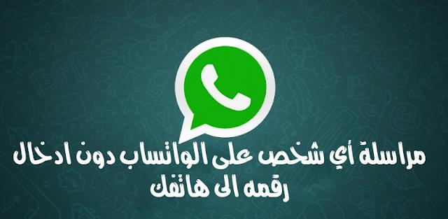 حصريا وبطريقة ذكية مراسلة اي شخص على الواتساب دون ادخال رقمه على هاتفك وبدون تطبيقات !