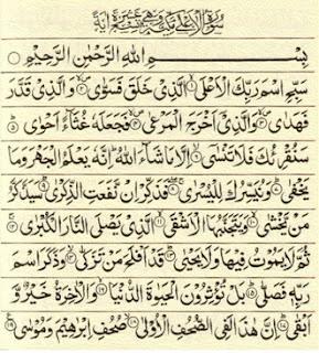 Surat Al-A'la