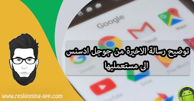 توضيح رسالة الاخيرة من جوجل ادسنس الى مستعمليها