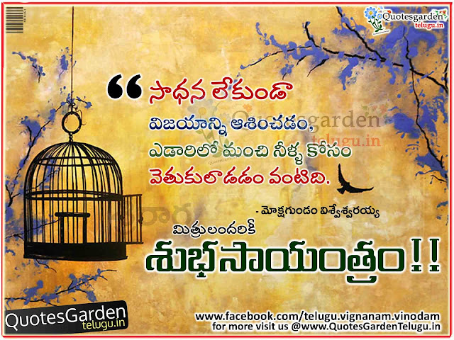 Latest Good Evening Quotes in Telugu 2017