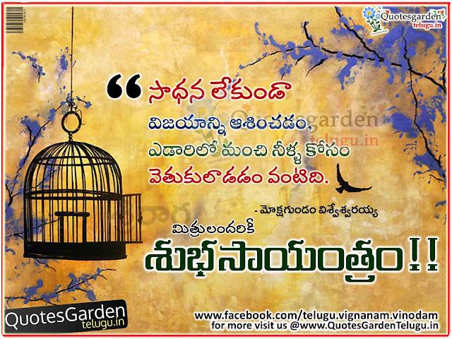 Latest Good Evening Quotes in Telugu 2017