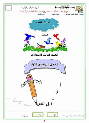 اوراق عمل في التعبير الكتابي السنة الثالثة ابتدائي الجيل الثاني