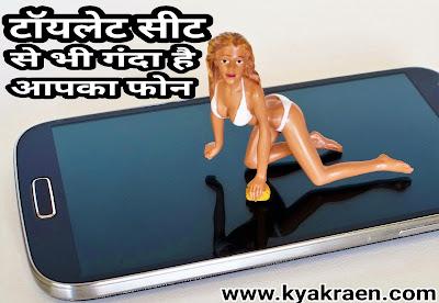 Mobile phone clearing step by step.kyun ganda hota hai aapka phone.kaise apne phone ko safh rakhe.puri jankari hindi me