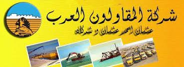 وظائف خالية فى مجموعة شركات عثمان احمد عثمان فى مصر 2021