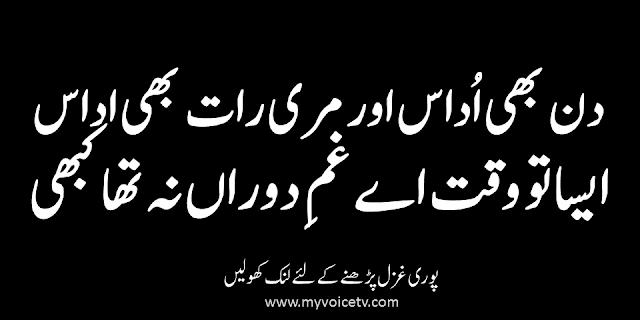 #ShiroShairi -  Mehroom-i-Khwab deedah-i-Hairan na tha kabhi...