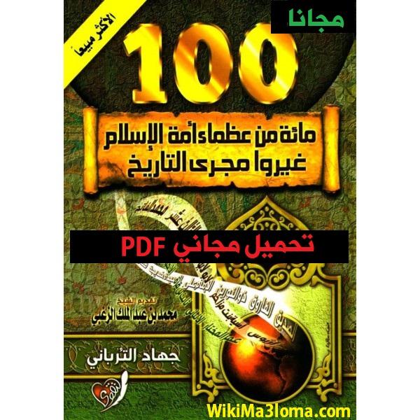 تحميل كتاب مائه من عظماء الاسلام غيروا مجرى التاريخ pdf