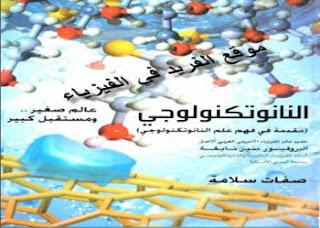تحميل كتاب النانوتكنولوجي pdf عالم صغير ومستقبل كبير ( مقدمة في فهم علم النانوتكنولوجي ) ، البروفيسور منير نايفة ، كتب فيزياء