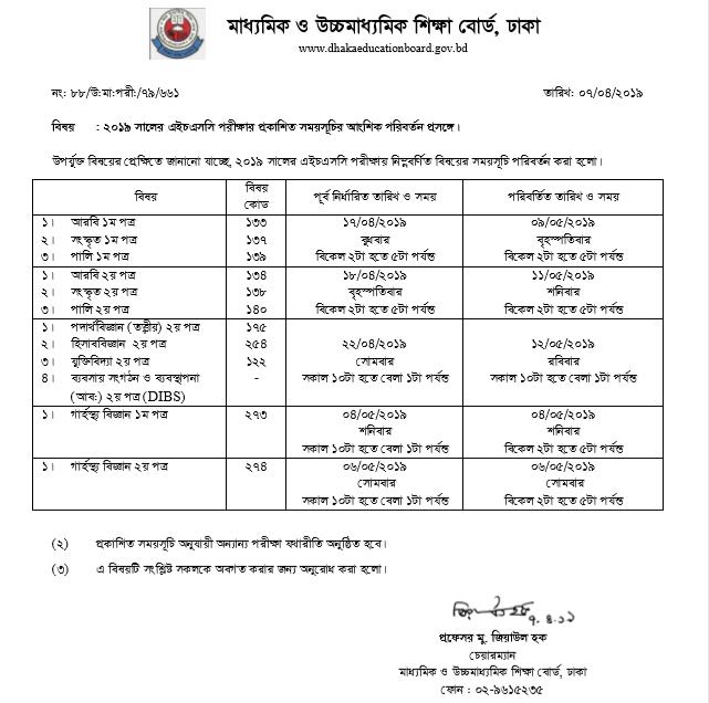 HSC Exam Routine 2019 All Education Board  Bdjobss.Net