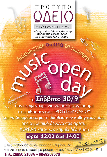 Ηγουμενίτσα: Music open Day από το Πρότυπο Ωδείο