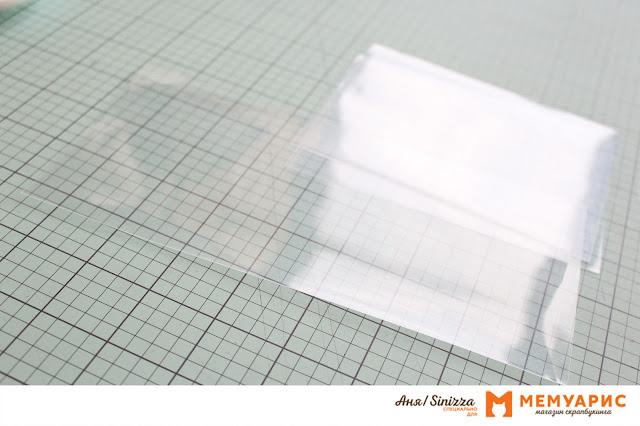 Мемуарис - МК по созданию конверта из пленки или как здорово мне помогают инструменты от WRMK