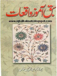 Sabaq Amoz Waqiat by Wahiduddin Khan PDF