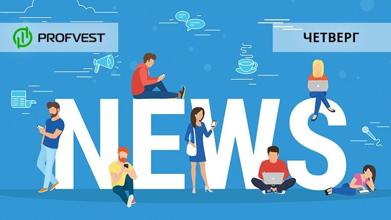 Новости от 12.03.20