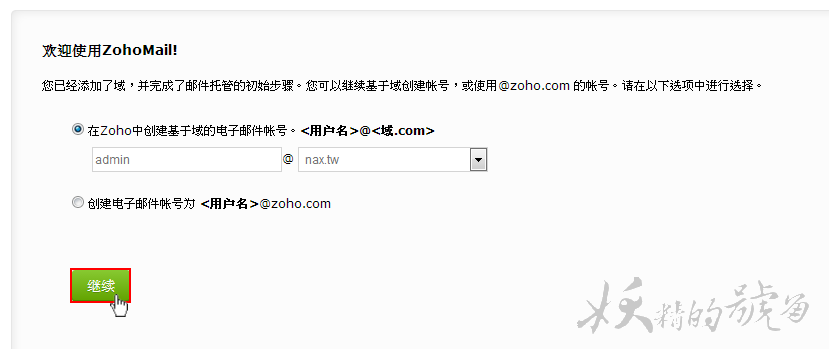 17 - [教學] ZOHO 免費的自訂域名電子信箱(Custom Domain Email)