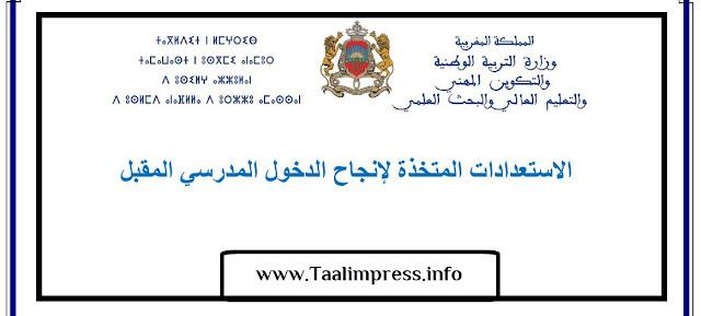 استعدادات وزارة التربية الوطنية لإنجاح الدخول المدرسي المقبل 2018-2019