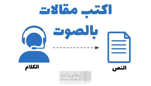 تحويل الصوت إلى نص باللغة العربية وأي لغة أخرى اون لاين
