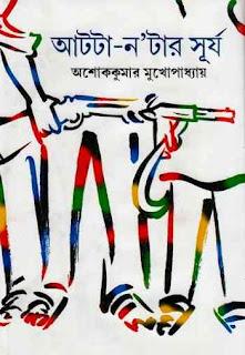 আটটা-ন'টার সূর্য - অশোককুমার মুখোপাধ্যায় Aatta-Natar Surya - Ashoke Kumar Mukhopadhay pdf