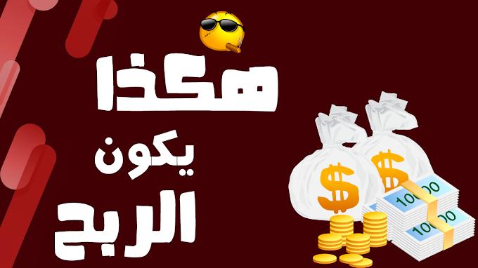 الربح من شركة yllix بسهولة 1دولار كل دقيقة | شاهد للنهاية فيديو سيغير فيك الكثير!!