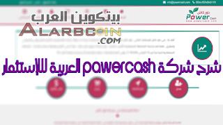 شرح شركة pawercash العربية لللإستثمار
