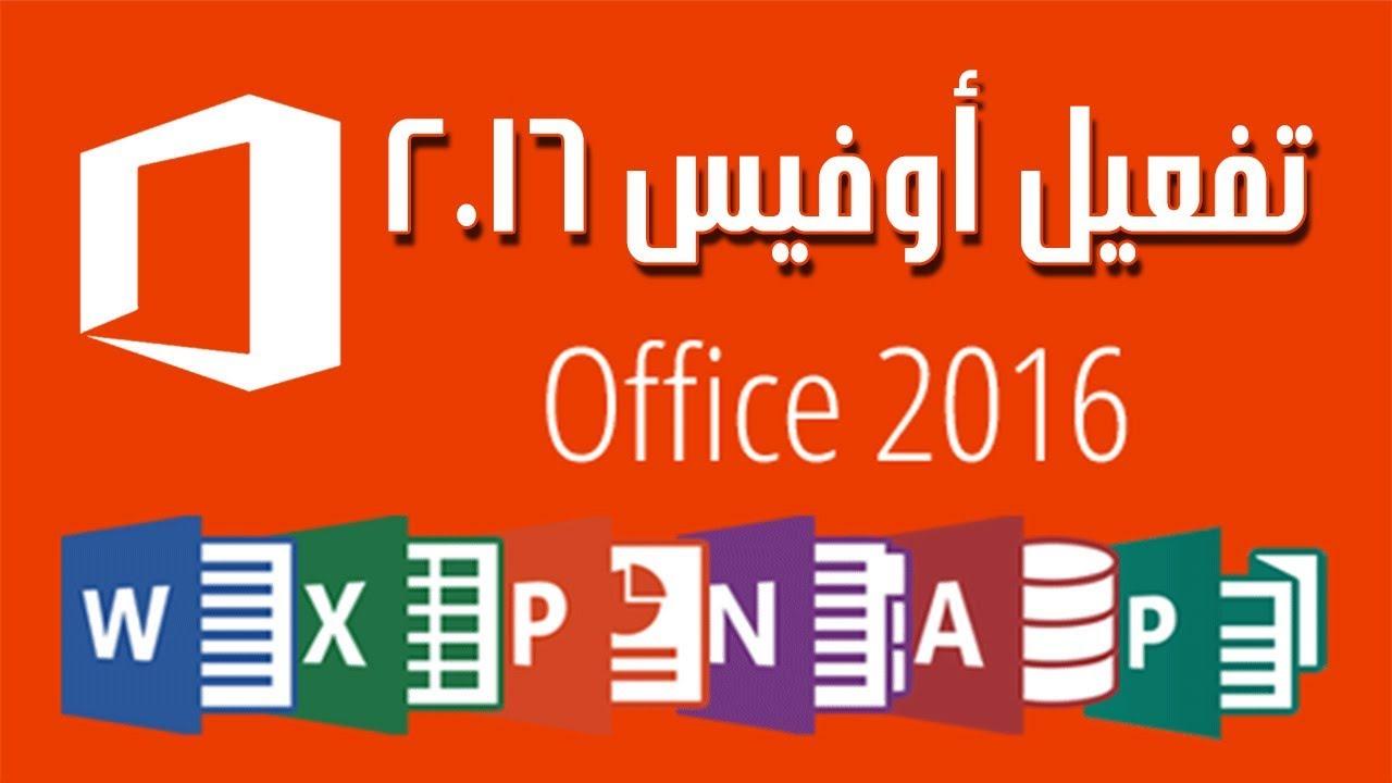 تحميل اوفيس 2016 كامل تحميل مع التفعيل office 2016