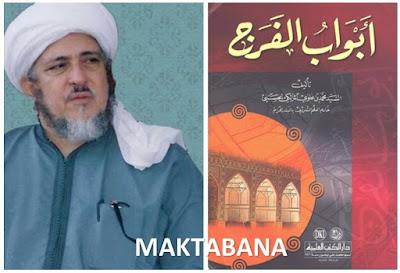 تحميل الكتاب أبواب الفرج للسيد محمد بن علوي المالكي الحسني